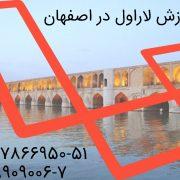 آموزش فریم ورک لاراول در اصفهان