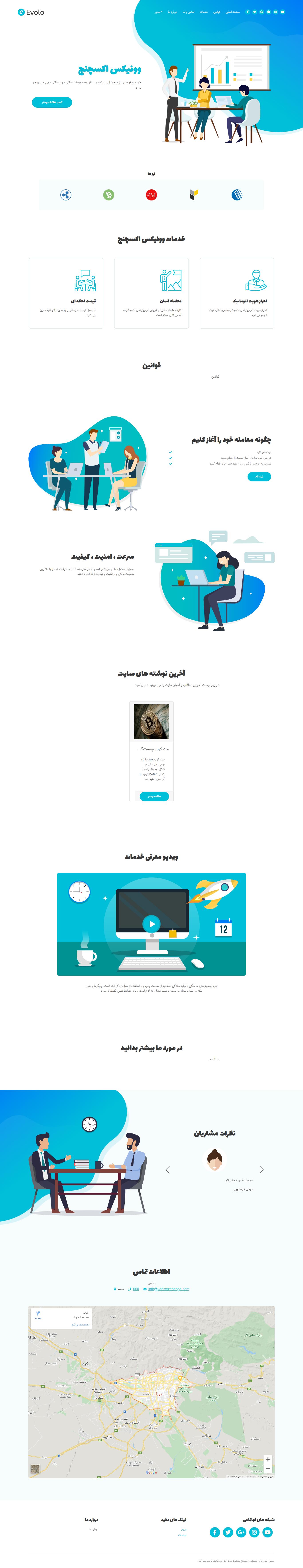 نمونه کار طراحی سایت ارز دیجیتال