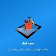 طراحی سامانه هوشمند سفارش آنلاین خدمات جعبه آچار