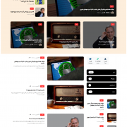 طراحی سایت خبری 7to