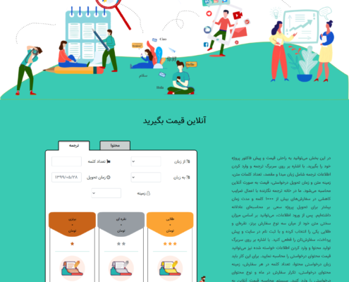 طراحی سایت نگارنده