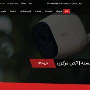 طراحی سایت فروشگاهی اصفهان دوربین
