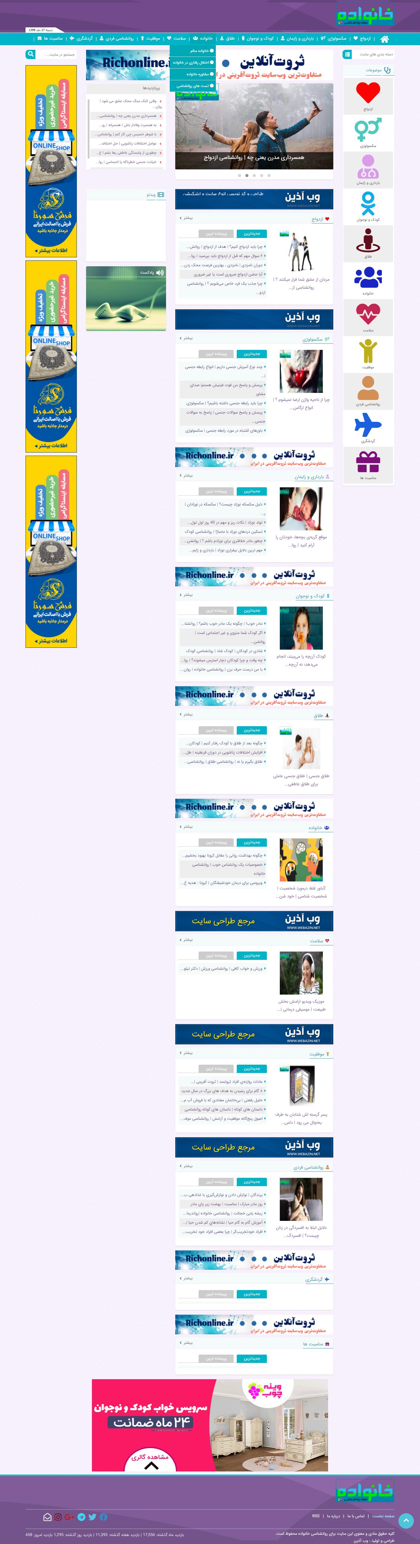 طراحی-سایت-مجله-خبری